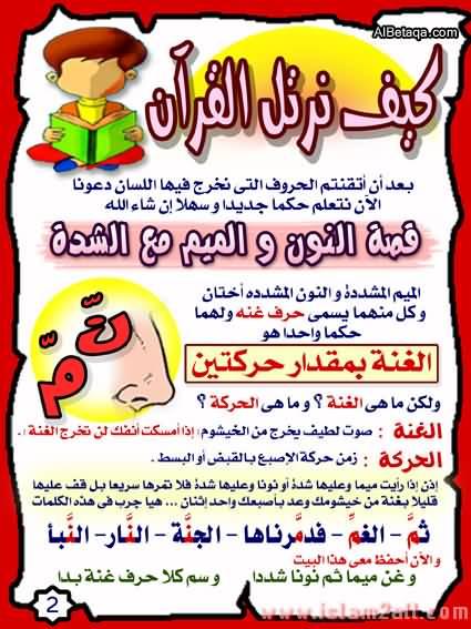 """بطاقات تعليمية لأطفالنا """" كيف ترتّل القرآن"""" Mod_article453746_2"""