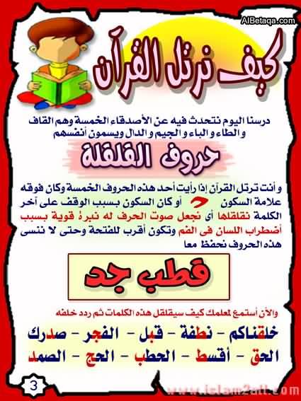 """بطاقات تعليمية لأطفالنا """" كيف ترتّل القرآن"""" Mod_article453746_6"""